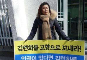 kimryonhuibackhome